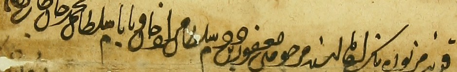 detail of Arabic manuscript